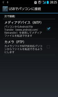 Screenshot_2012-12-11-20-25-07.png